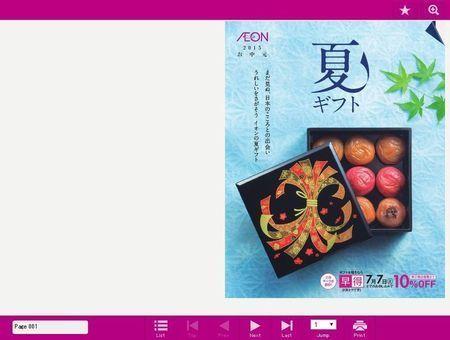 イオンお中元カタログ